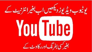 Video How to Use Youtube Without Internet | Youtube Offline Feature download MP3, 3GP, MP4, WEBM, AVI, FLV Mei 2018