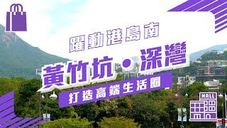 Publication Date: 2020-12-30   Video Title: 【黃竹坑‧深灣】 躍動港島南 打造高端生活圈