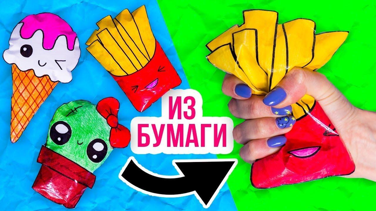 DIY Сквиши из БУМАГИ / 3 новых наполнителя / DIY Антистресс игрушки! Squishy СВОИМИ РУКАМИ
