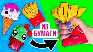 DIY Сквиши из БУМАГИ/3 новых наполнителя/DIY Антистресс игрушки! Squishy СВОИМИ РУКАМИ