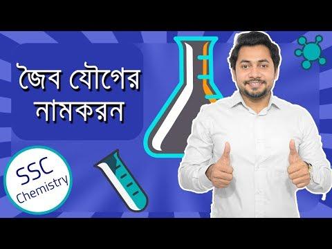 Organic Chemistry | জৈব যৌগের নামকরণ | SSC Chemistry | Fahad Sir