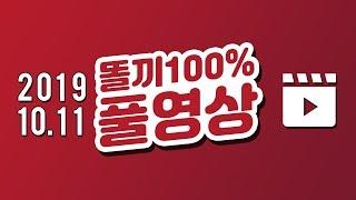 똘끼100% 리니지m 天堂M 방송하기 참힘드네...벌써 2번째... 2019 10.11 LIVE