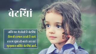 Whatsapp Status For Father And Daughter In Hindi
