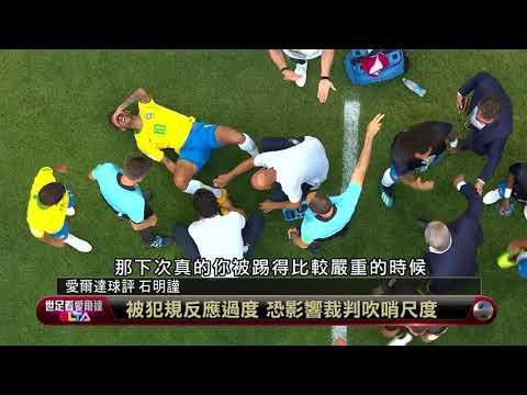 愛爾達電視20180705/內馬爾領軍巴西 八強決戰強敵比利時