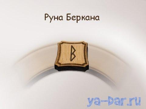 Руна Беркана значение и толкование видео