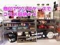 無印アクリルケースでコスメ収納♪ My makeup collection & storage