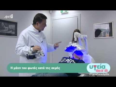 IQ Skin Clinics | Dr. Tzερμιάς: Παρουσίαση φωτοδυναμικής θεραπείας