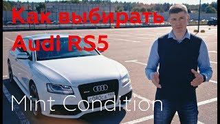 Как выбирать Audi RS5 2010-2016 - Выпуск №1