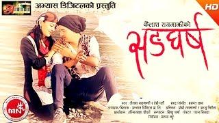वसन्त थापाको काहानीमा रहेको गीत संघर्ष  Kailash Rayamajhi & Devi Gharti | Ft Ob Rayamajhi/Anju