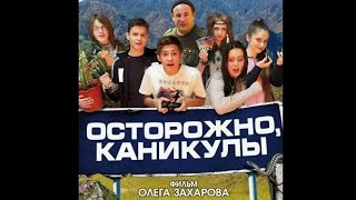 """Детский фильм """"Осторожно, каникулы"""""""