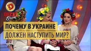 Когда в Украине наступит мир — Дизель Шоу — выпуск 27, 05.05.17