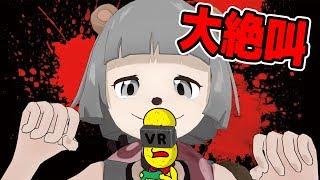 【恐怖】VRを4Dにしてみたらヤバかった