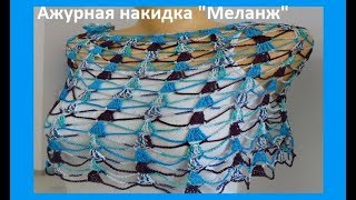 Ажурная накидка из меланжа крючком, Crochet Cape (Воротники № 144)