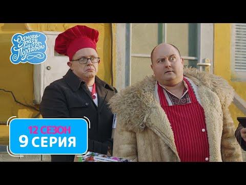 Однажды под Полтавой. Интернет-закупки - 12 сезон, 9 серия   Комедийный сериал 2021