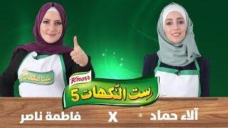 الحلقة الثالثة عشر  - فاطمة ناصر وآلاء حماد