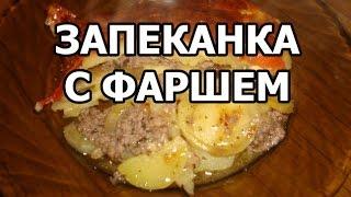Картофельная запеканка с фаршем. Необычный рецепт от Ивана!