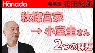 小室圭さん、まだ諦めてないご様子です。|花田紀凱[月刊Hanada]編集長の『週刊誌欠席裁判』