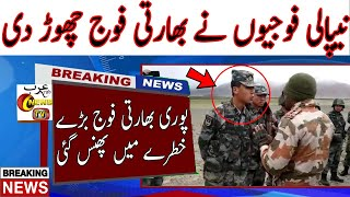 Gorkha Regiment: Nepal Want To Stop Gorkha To Join Indian Army, Critical Air Activity Of PLAAF Hindi