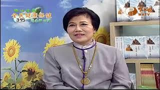 台中榮民總醫院傳統醫學科- 蔡嘉一 主任 (一)【全民健康保健315】