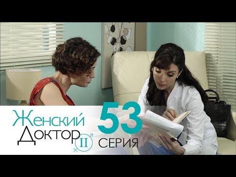 Женский доктор - 2. Сериал. Серия 51. Dr. Baby Dust 2. Episode 51.