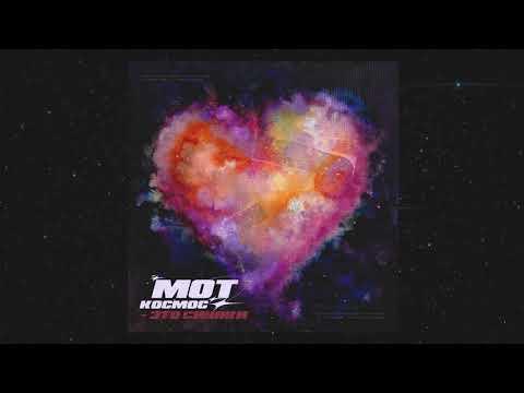Мот - Космос-это синяки (Премьера трека, 2020)