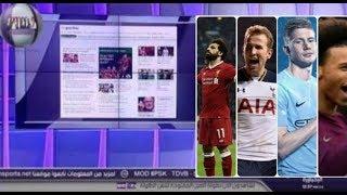 نتيجة افضل لاعب في الدوري الانجليزي 2018 | محمد صلاح افضل لاعب بالدوري الانجليزي 2018 !