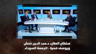 سلطان العلان، د.مجد الدين خمش ويوسف ضمرة - الجمعة السوداء