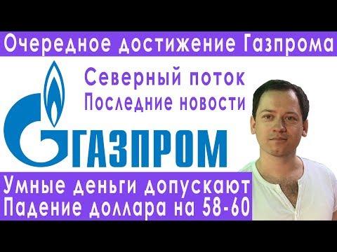 Доллар упадет на 58-60 Газпром и Северный поток прогноз курса доллара евро рубля РТС на октябрь 2019