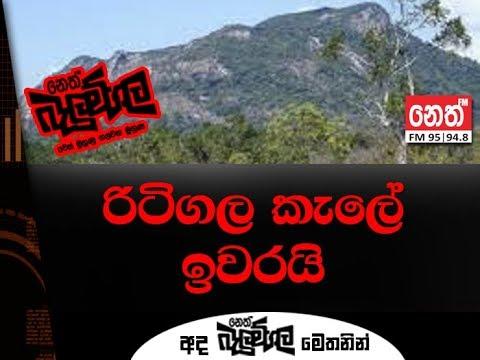 Balumgala - 09-10-2018