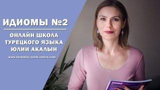 Идиомы в турецком языке №2