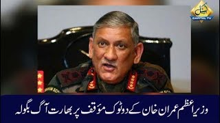 CapitalTV: Indian army chief again hurls threats of aggression against Pakistan