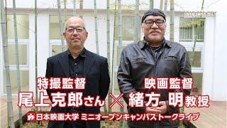 2016年11月20日(日)に開催された、日本映画大学ミニオープンキャンパ...