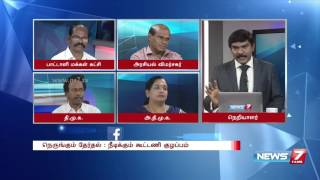 Approaching TN elections - Grand alliance possible as in Bihar ? (1/4) | Kelvi Neram