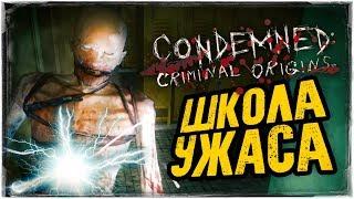 ЗАБРОШЕННАЯ ШКОЛА УЖАСОВ ● Condemned: Criminal Origins #6
