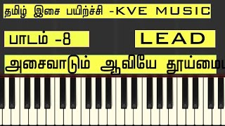 LESSON -8 | LEAD PRACTICE | TAMIL KEYBOARD SONG CLASS | Asaivadum Aaviye Thoo | KVE MUSIC