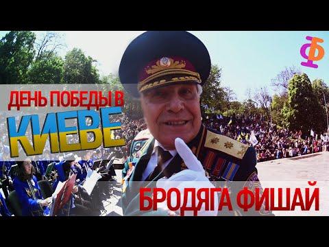 Бродяга Фишай - День Победы в Киеве