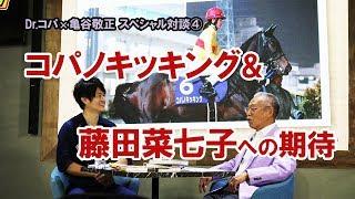【Dr.コパ×亀谷敬正】コパノキッキング活躍の秘密、藤田菜七子騎手でBCスプリント挑戦!?