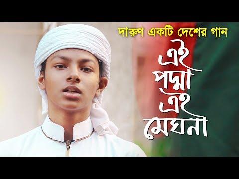 Ei Padma Ei Meghna by Fazle Elahi Sakib Kalarab এই পদ্মা এই মেঘনা
