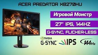 Acer Predator XB270HU IPS 144Hz G-Sync Игровой Монитор