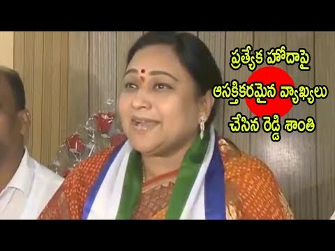 YSRCP Srikakulam President Reddy Shanthi Speech About AP Special Category Status | Cinema Politics