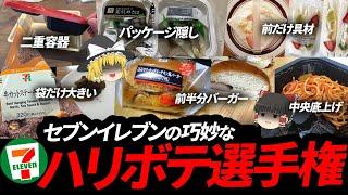 【ゆっくり解説】悪質すぎるセブンのハリボテ商品ランキング!一位を獲得するのはまさかの!?👑