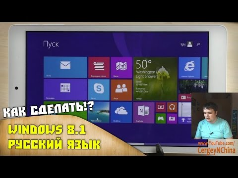 Как установить русский на Windows 8.1