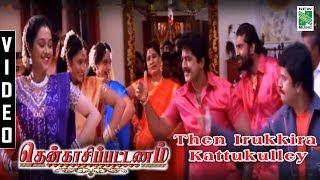 Then Irukkira Kattukulley | Thenkasi Pattanam | Sarathkumar | Samyuktha varma