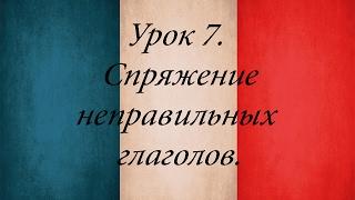 Французский язык. Урок 7. Спряжение неправильных глаголов.