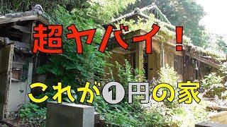 1円で売ってる平屋を見に行ったら衝撃的すぎた(1cent house)