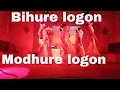 Bihu dance bihure logon modhure logon  bangla folk song stage dance performance