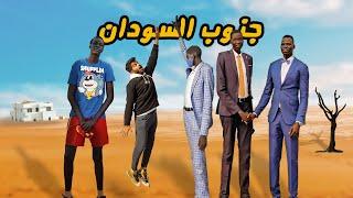 أطول ناس في العالم - جنوب السودان 🇸🇸Tallest People on Earth