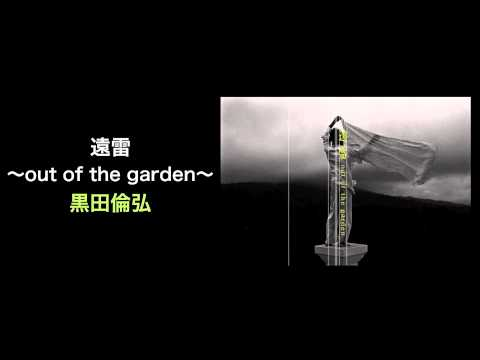 遠雷〜out of the garden〜 - 黒田倫弘(Michihiro Kuroda, LEAP RECORDS)