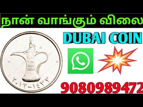 💥💰DUBAI 1 DIRHAM CoIN VALUE IN TAMIL | Dubai coin value | old coin sell Tamil |rare coin value தமிழ்
