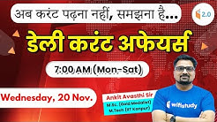 7:00 AM - Daily Current Affairs 2019 by Ankit Sir | 20th November 2019